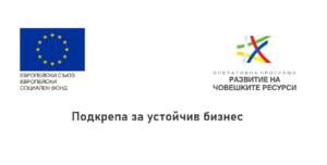 """""""Алфа Маркет"""" ЕООД стартира изпълнението на проект № BG05M9OP001-1.054-0015 """"Подкрепа за устойчив бизнес"""", финансиран от ОП """"Развитие на човешките ресурси"""" 2014-2020"""