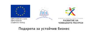 """""""СИД ТРЕЙД ИМПЕКС"""" ЕООД стартира изпълнението на проект № BG05M9OP001-1.054-0014 """"Подкрепа за устойчив бизнес"""", финансиран от ОП """"Развитие на човешките ресурси"""" 2014-2020"""
