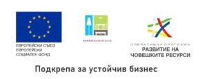 """С финансовата подкрепа на ОП """"Развитие на човешките ресурси"""" 2014-2020 и Европейския социален фонд """"Юнион Балкан"""" ЕООД изпълнява проект """"Подкрепа за устойчив бизнес"""""""